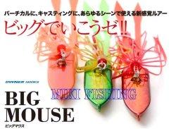 画像1: ダミキ ジャパン (DAMIKI JAPAN) 【10%OFF・ポスト投函型可】 BIG MOUSE (まうすりん鯛Ver) 60g・80g (真鯛・根魚・アコウ)
