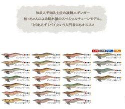 画像1: 林釣漁具 (HAYASHI) 【1,080円・ポスト投函型可】  餌木猿 松SP シャロ― 3.5号