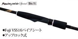画像4: 林釣漁具 (HAYASHI) 【20%OFF・送料無料】 即納! 16新生 モンキースティック・スペシャル Monkey stick Special 85跳影(Sic)