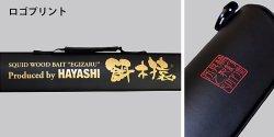 画像2: 林釣漁具 (HAYASHI) 【15%OFF】 即納! 16 餌木猿 セミハードロッドケース 160 ブラック