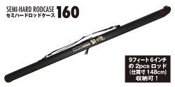 画像1: 林釣漁具 (HAYASHI) 【15%OFF】 即納! 16 餌木猿 セミハードロッドケース 160 ブラック