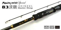 画像2: 林釣漁具 (HAYASHI) 【20%OFF・送料無料】 即納! 17 モンキースティック・スペシャル Monkey stick Special 83深髄 - SHINZUI -