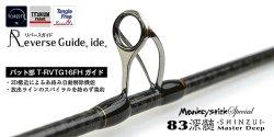 画像4: 林釣漁具 (HAYASHI) 【20%OFF・送料無料】 即納! 17 モンキースティック・スペシャル Monkey stick Special 83深髄 - SHINZUI -