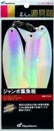 ハヤブサ (HAYABUSA) 【在庫限り150円・ポスト投函型可】 P330 ジャンボ集魚板 シルバー