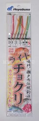 ハヤブサ (HAYABUSA) 【ポスト投函型可】 ライトチョクリ カラフルMIX (鳴門・瀬戸内伝統釣法) 6本鈎