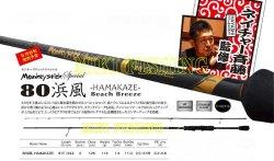 画像5: 林釣漁具 (HAYASHI) 【20%OFF・送料無料】 即納! 15 モンキースティック・スペシャル Monkey stick Special 80浜風