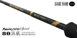 画像1: 林釣漁具 (HAYASHI) 【20%OFF・送料無料】 即納! 15 モンキースティック・スペシャル Monkey stick Special 80浜風