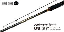 画像1: 林釣漁具 (HAYASHI) 【20%OFF・送料無料】 即納! 15 モンキースティック・スペシャル Monkey stick Special 88猿舞