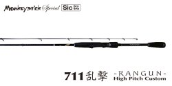 画像1: 林釣漁具 (HAYASHI) 【20%OFF・送料無料】 16新生 モンキースティック・スペシャル Monkey stick Special 711乱撃(Sic)