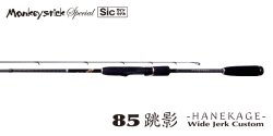 画像1: 林釣漁具 (HAYASHI) 【20%OFF・送料無料】 即納! 16新生 モンキースティック・スペシャル Monkey stick Special 85跳影(Sic)