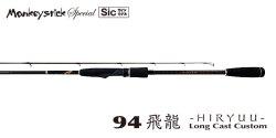 画像1: 林釣漁具 (HAYASHI) 【20%OFF・送料無料】 即納! 16新生 モンキースティック・スペシャル Monkey stick Special 94飛龍(Sic)