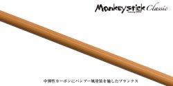 画像4: 林釣漁具 (HAYASHI) 【20%OFF】 即納! 18 モンキースティック・クラッシック Monkey stick Classic MSC-80 MSC-86