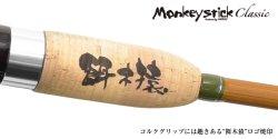 画像5: 林釣漁具 (HAYASHI) 【20%OFF】 即納! 18 モンキースティック・クラッシック Monkey stick Classic MSC-80 MSC-86
