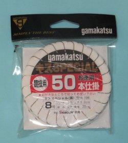 画像1: がまかつ (Gamakatsu) 【20%OFF・1,820円・ポスト投函型可】 即納! キスSPECIAL 競技用 50本仕掛 7号・8号