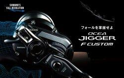 画像2: シマノ (SHIMANO) 【20%OFF】 即納! 19 オシアジガー F カスタム [OCEA JIGGER F CUSTOM] 1000HG