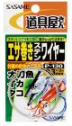 ささめ針 (SASAME) 【130円・ポスト投函型可】 ローリングエサ巻きステンレスワイヤー P-130