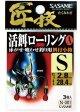 ささめ針 (SASAME)  【20%OFF・ポスト投函型可】 匠技 活餌ローリングA Mサイズ(泳がせ釣) N-001